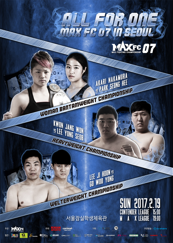 MAX FC07 대진 포스터