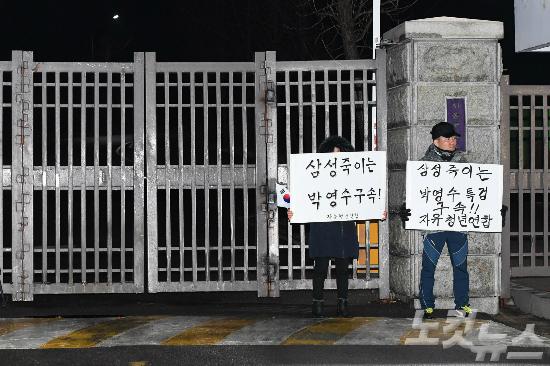 이재용 삼성전자 부회장이 구속된 17일 오전 경기도 의왕시 서울 구치소 앞에서 보수단체 회원들이 박영수 특검 구속이라는 내용의 피켓을 들고 있다. (사진=박종민 기자)