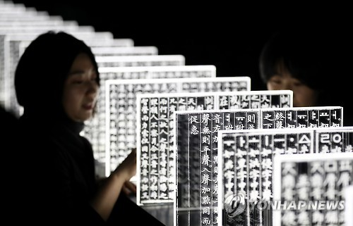 국립한글박물관에서 열리고 있는 '훈민정음과 한글 디자인'전 [연합뉴스 자료사진]