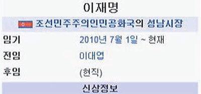 이재명 성남시장의 국적을 '조선민주주의인민공화국'으로 바꿔놨다. 조작한 곳의 IP주소는 서울 용산구다.