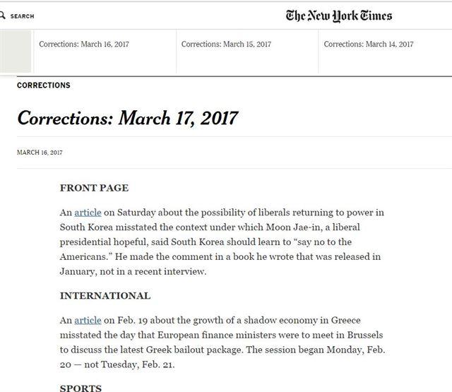 뉴욕타임스 홈페이지 캡쳐