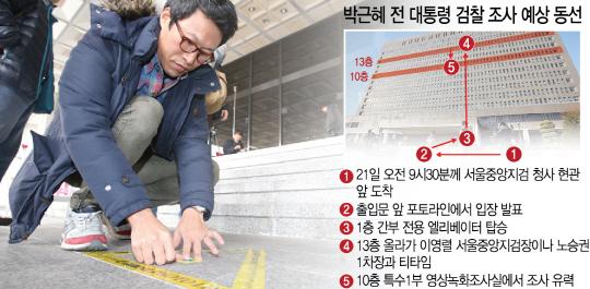 박근혜 전 대통령의 검찰 소환을 하루 앞둔 20일 서울중앙지검 청사 앞에서 취재진이 포토라인을 설치하고 있다.     /권욱기자