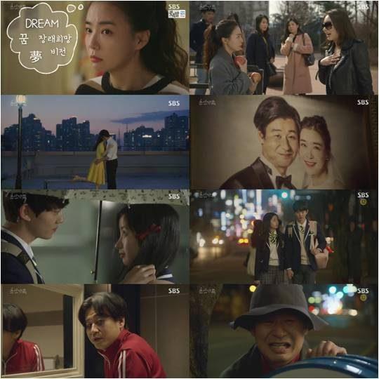 '초인가족 2017' / 사진제공=SBS