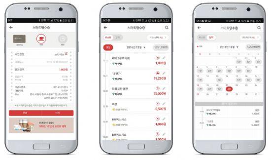 표준 전자영수증을 받아 볼 수 있는 앱 중 하나인 KT클립 (사진=KISA 제공)