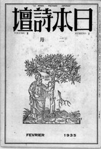 <일본시단> 표지