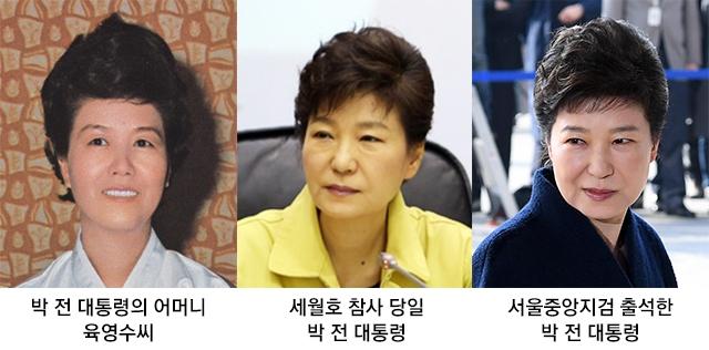 어머니 고 육영수씨가 즐겨하던 올림머리는 박근혜 전 대통령의 '트레이드 마크'다. 세월호 참사 당일에도, 서울지검에 조사를 받으러 간 날에도 그는 올림머리를 고수했다. <한겨레> 자료사진