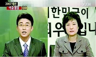 2007년 1월 노종면 당시 와이티엔 앵커가 박근혜 한나라당 대선 경선 후보와 생방송 대담을 하고 있다. 경선을 앞두고 박근혜는 올림머리를 내린다. 방송 화면 갈무리