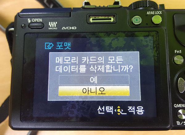 디지털카메라 자체 메뉴를 통한 SD카드 포맷