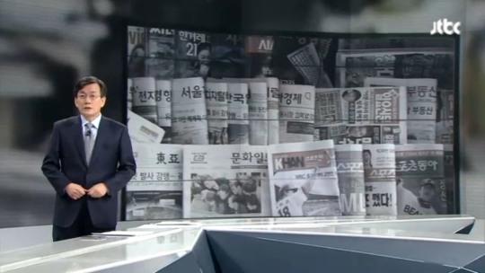 JTBC 방송화면