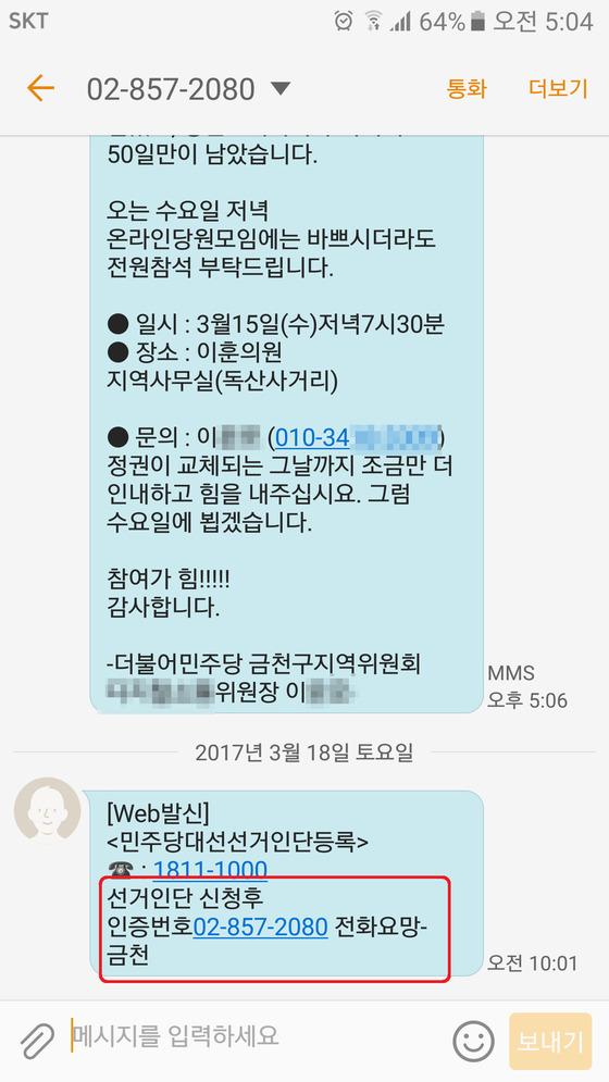지역위 사무실 번호로 당원들에게 문자를 보내 ARS인증번호를 요구했다.