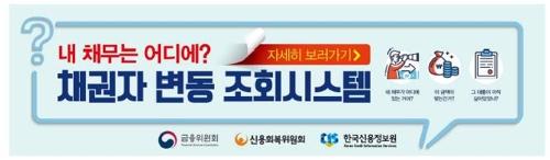 [신용정보원 제공]