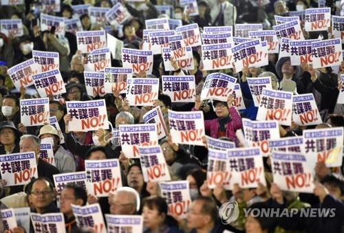(도쿄 교도=연합뉴스) 조직범죄를 사전에 모의하기만 해도 처벌할 수 있도록 공모죄 구성요건을 바꾼 조직범죄처벌법 개정안에 대해 일본 국회가 6일 본격적인 심의에 착수한 가운데 이에 반대하는 집회가 도쿄(東京) 도심에서 열렸다. 2017.4.6