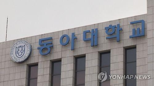 동아대학교 [연합뉴스TV 제공]