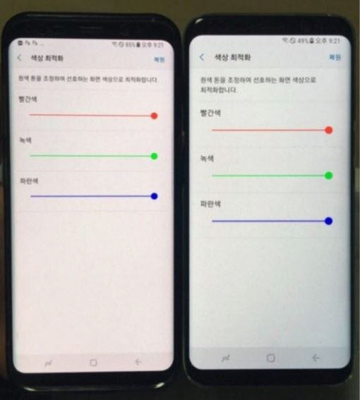 붉은 액정 현상이 나타나는 갤럭시 S8 기기(왼쪽)와 정상 기기./인터넷 캡쳐