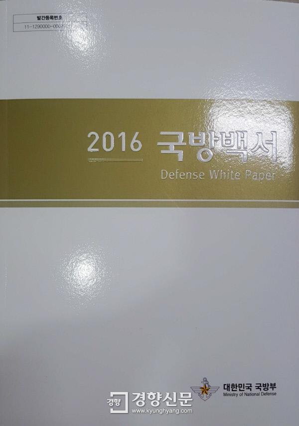 국방부가 올해 초 발간한 '2016 국방백서'