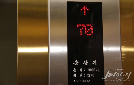 북한 대외선전용 웹사이트 '메아리'가 공개한 여명거리 초고층 아파트의 승강기 모습. [사진=메아리 홈페이지]