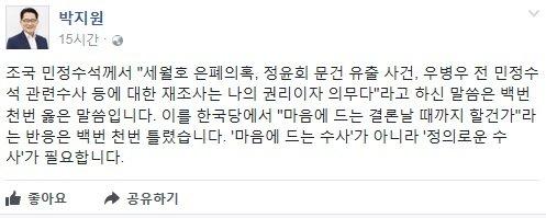 사진=박지원 SNS