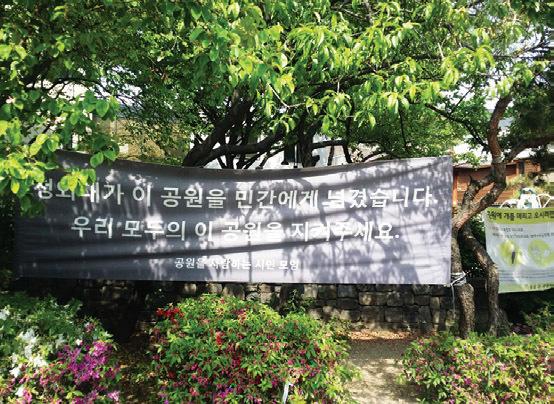 서울 종로구 통의동 '마을마당'에 내걸린 공원 살리기 운동 플래카드. 사진·박성현