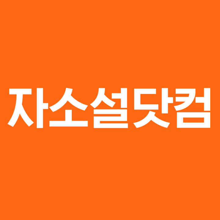 자소설닷컴