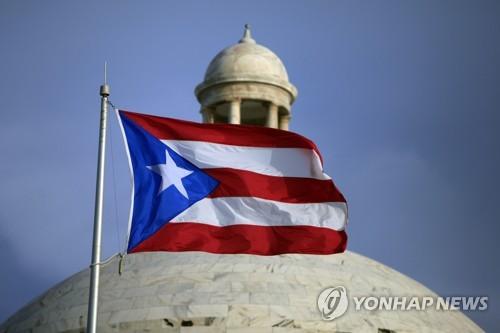 '미국의 자치령' 푸에르토리코가 11일 국가지위 변경에 관한 주민투표를 실시한다.[AP=연합뉴스]