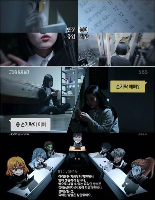 SBS '그것이 알고 싶다'에서는 인천 아동 살해 사건을 다루며 '캐릭터 커뮤니티'에 대해 다뤘다. /SBS '그것이 알고 싶다'