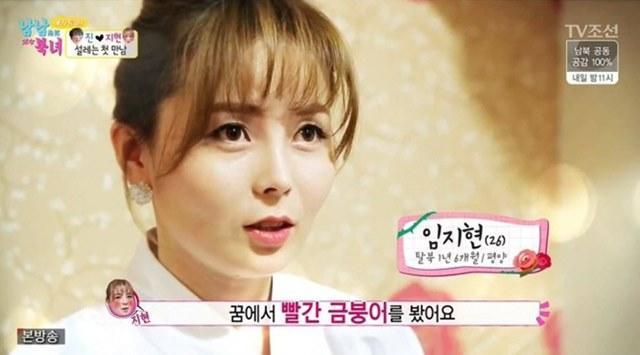 임지현이 북한 매체에 출연했다.  TV조선