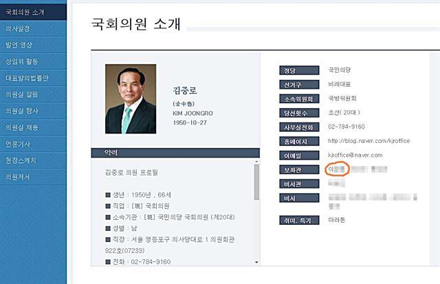 지난 4일 국회 홈페이지에 등록된 김중로 의원실 보좌진 현황. 의혹의 중심에 선 이모 전 대령의 이름이 보좌관 명단 맨 앞에 위치해 있다.