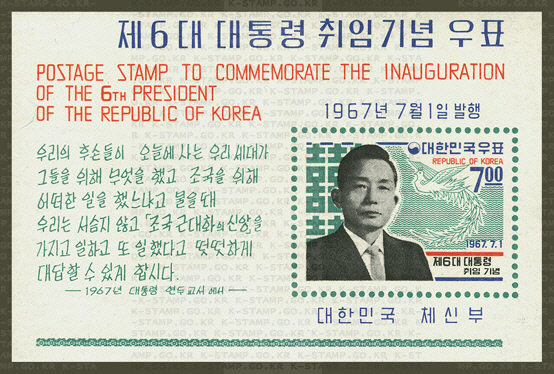 제6대 대통령 취임기념 우표.