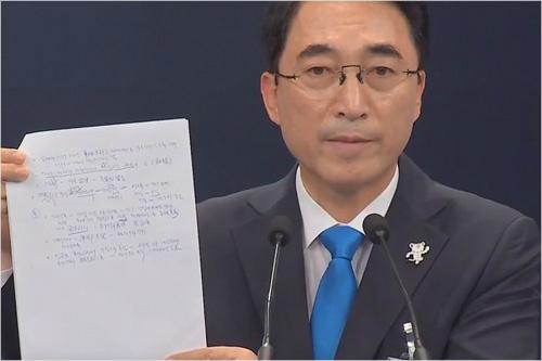 박근혜 정부가 삼성그룹의 경영권 승계 과정에 개입한 정황을 보여주는 당시 청와대 민정수석실 문건을 공개하는 박수현 청와대 대변인 (사진=유튜브 영상 캡처)