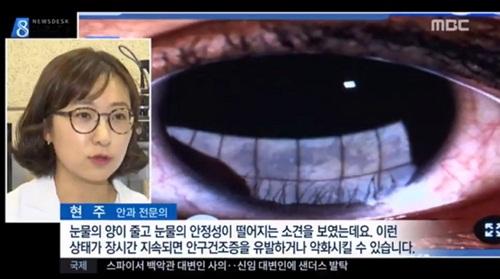 출처= mbc 뉴스데스크