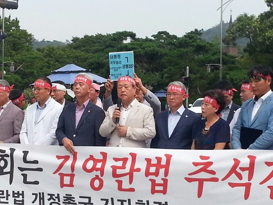 한국농축산연합회가 9일 오전 청와대 분수대 앞에서 청탁금지법 개정을 촉구하는 기자회견을 열고 있다. [사진 한국농축수산협회]