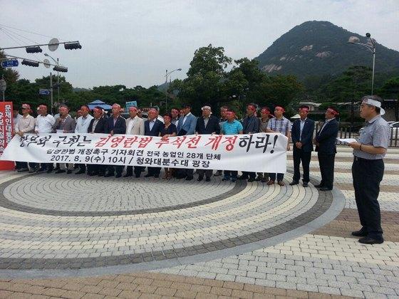 한국농축산연협회가 9일 오전 청와대 분수대 앞에서 청탁금지법 개정을 촉구하는 기자회견을 열고 있다. [사진 한국농축수산협회]