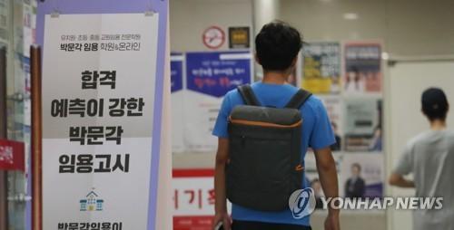 서울 노량진의 한 임용고시학원. [연합뉴스 자료사진]