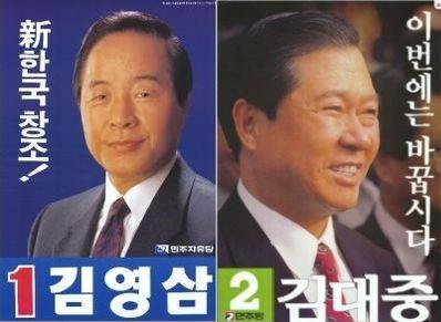 1992년 대선에서 김영삼 전 대통령은 부산에서 73.3%, 김대중 전 대통령은 광주에서 95.8%의 지지율을 얻었다. [중앙포토]