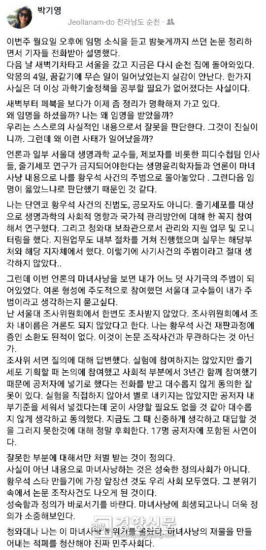 박기영 전 본부장에 페이스북에 올린 글. 페이스북 갈무리