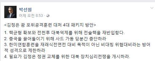출처: 박선원 전 청와대 통일외교안보전략비서관 페이스북