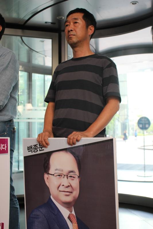 ▲ 이우환 MBC PD는 지난 18일 서울 상암동 MBC 사옥 안에서 진행된 시위에서 백종문 MBC 부사장 피켓을 들고 서있었다. 백 부사장은 MBC PD들에 대한 인사 탄압을 자행한 대표적 인사로 꼽힌다. 사진=김도연 기자