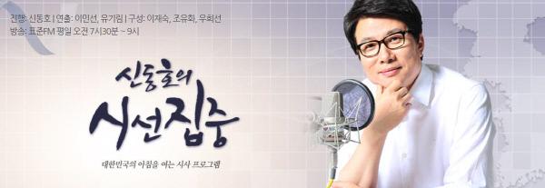 MBC 라디오 '신동호의 시선집중' 홈페이지 갈무리