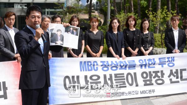 22일 오전 서울 상암동 MBC 앞에서 아나운서들이 출연중단 선언 기자회견을 열고 있다. 이상훈 선임기자 doolee@kyunghyang.com