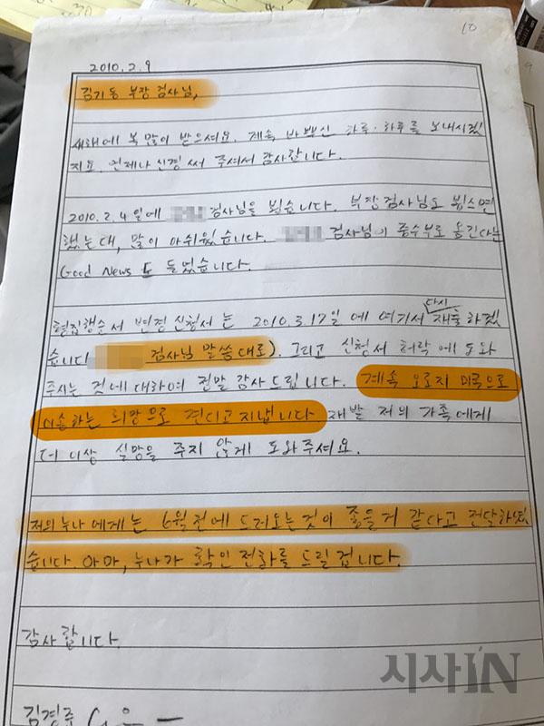 문건3 2010년 2월9일 수감 중인 김경준씨가 BBK 수사를 맡았던 김기동 부장검사에게 보낸 편지. 김씨의 누나 에리카 김의 국내 입국 시기와 관련한 내용이 보인다.