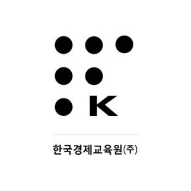 한국경제교육원(주)