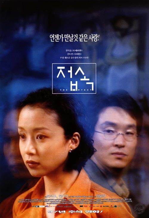 전도연 '접속' 20주년 기념 특별전..관객과 만난다