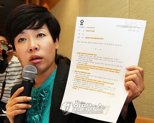 2010년 방송인 김미화가 'KBS 블랙리스트' 발언과 관련해 서울 여의도 메리어트호텔에서 기자회견을 하는 모습 [연합뉴스 사진자료]