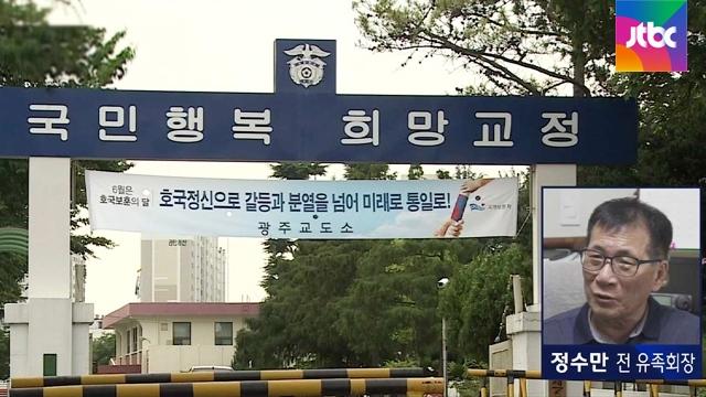 [인터뷰] 정수만 전 5·18 유족회장 '암매장 제보 있었던 현장 가보니..' #JTBC