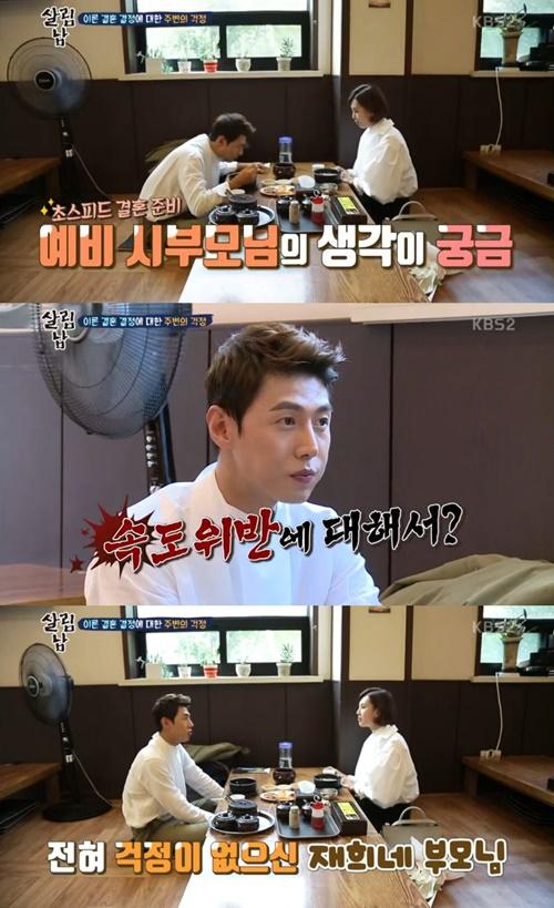 """살림남2 송재희 지소연 사진=""""살림하는 남자2"""" 방송 캡처"""