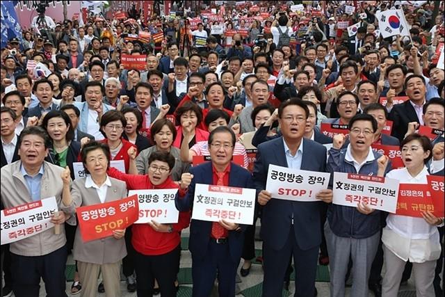 ▲ 자유한국당의 '문재인 정권 규탄 1차국민보고대회'(2017.9.9) ⓒ자유한국당
