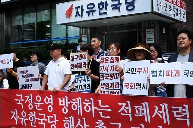 ▲ 대구 시민들의 '자유한국당 해체 촉구' 첫 기자회견(2017.6.22) ⓒ평화뉴스(김영화)