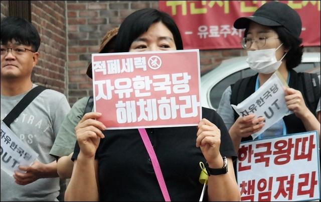 """▲ """"자유한국당 해체하라"""" 피켓을 든 대구 시민(2017.6.24) ⓒ평화뉴스(김지연)"""