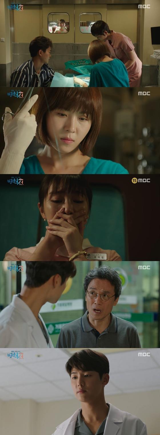 /사진=MBC 수목드라마 '병원선' 방송화면 캡처