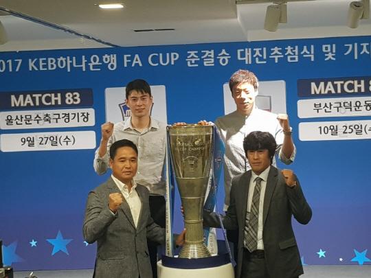 FA컵 준결승에서 격돌하는 부산 조진호 감독-임상협(왼쪽)과 수원 서정원 감독-염기훈. 최만식 기자